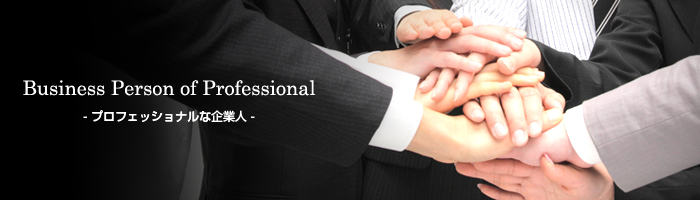 Business Person of Professional - プロフェッショナルな企業人 -